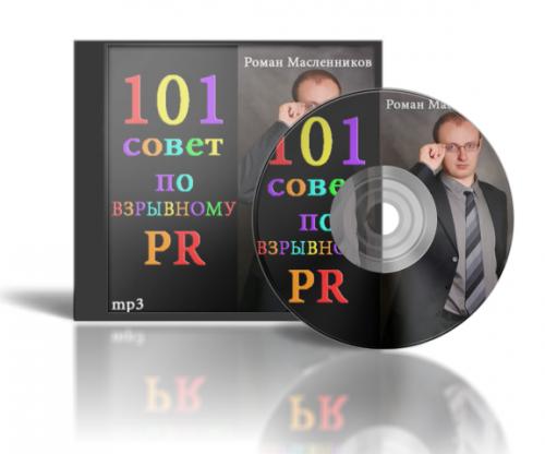 101 совет по Взрывному PR. — Масленников Роман