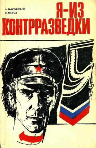 Я - из контрразведки — Нагорный Алексей, Рябов Гелий