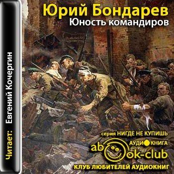 Юность командиров — Бондарев Юрий
