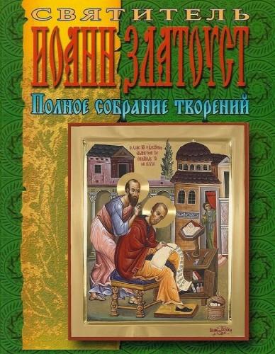 Толкования на послания апостола Павла — Златоуст Иоанн, святитель