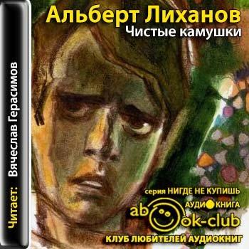 Чистые камушки — Лиханов Альберт