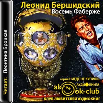 Аудиокнига «Бершидский Леонид — Восемь Фаберже»