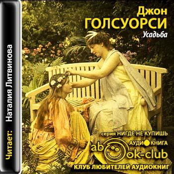 Аудиокнига «Голсуорси Джон — Усадьба»