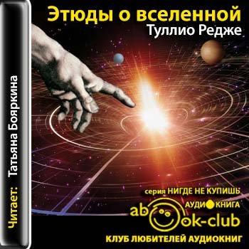 Этюды о вселенной — Редже Тулио