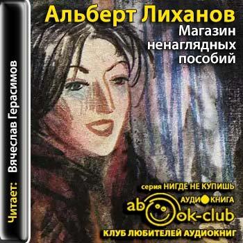 Магазин ненаглядных пособий — Лиханов Альберт