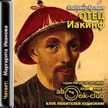 Отец Иакинф — Кривцов Владимир