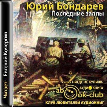 Последние залпы — Бондарев Юрий