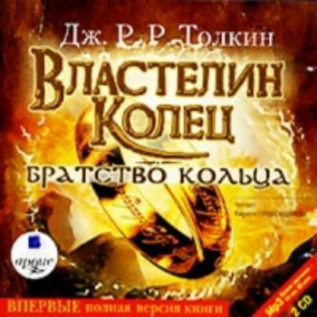 Братство кольца (2 CD) — Толкин Джон Рональд Руел