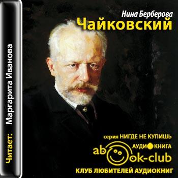 Чайковский — Берберова Нина