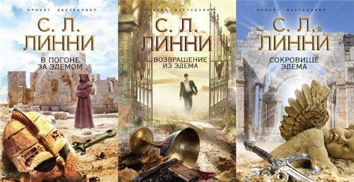 Трилогия Эдема (3 книги) — Линни С.Л.
