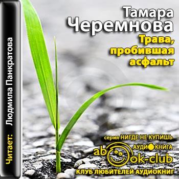 Трава, пробившая асфальт — Черемнова Тамара
