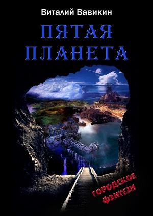 Пятая планета — Вавикин Виталий