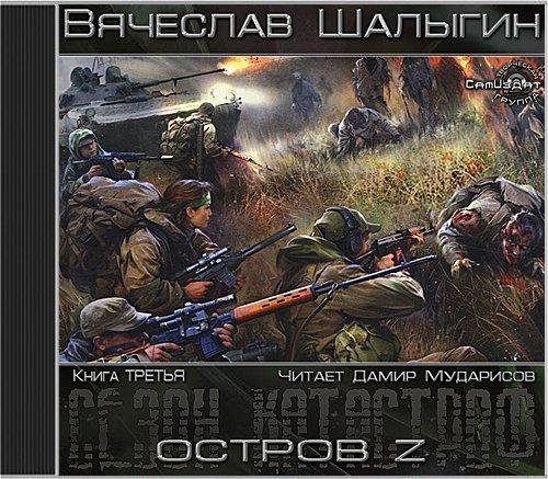 ОСТРОВ Z — Шалыгин Вячеслав