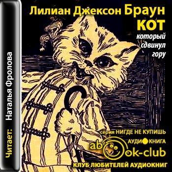 Кот, который сдвинул гору — Браун Лилиан Джексон