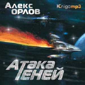 Атака теней (Цикл Тени войны книга 2-я) — Орлов Алекс