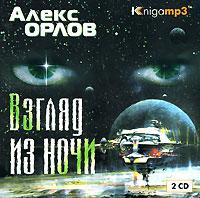 Взгляд из ночи (Цикл Тени войны книга 4-я) — Орлов Алекс