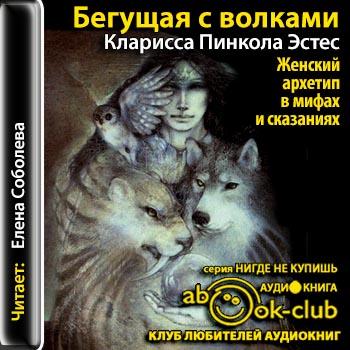 Бегущая с волками — Эстес Кларисса Пинкола
