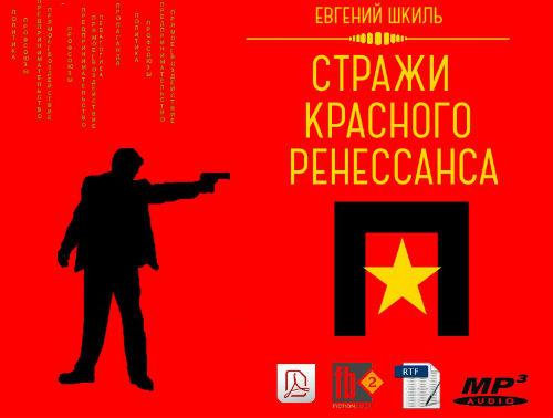 Стражи Красного Ренессанса — Шкиль Евгений