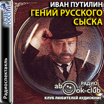 И. Д. Путилин: Гений русского сыска — И. Д. Путилин: Гений русского сыска