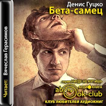 Бета-самец — Гуцко Денис