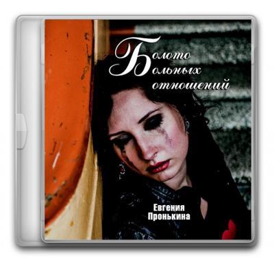 Болото больных отношений — Пронькина Евгения