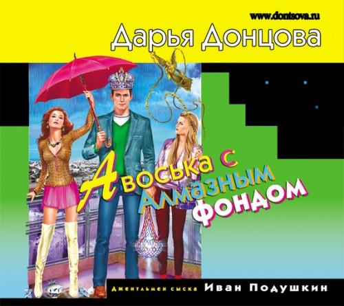 Авоська с Алмазным фондом — Донцова Дарья