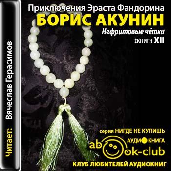 Нефритовые чётки — Акунин Борис