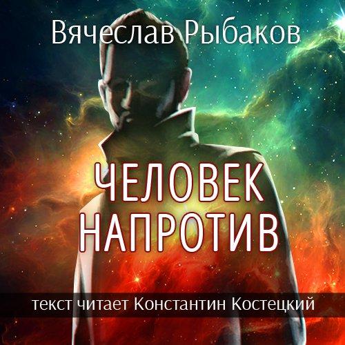 Человек напротив — Рыбаков Вячеслав
