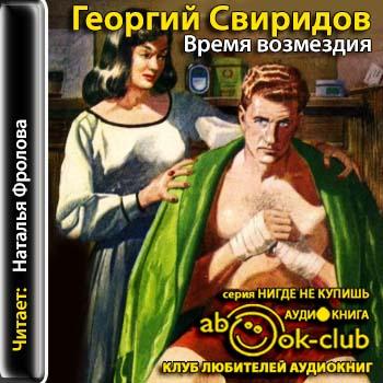 Время возмездия — Свиридов Георгий