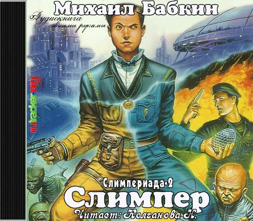 Слимпер — Бабкин Михаил