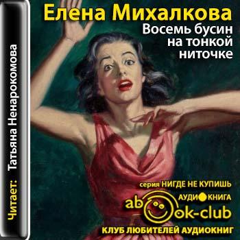 Восемь бусин на тонкой ниточке — Михалкова Елена