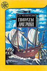 Пираты Америки — Эксквемелин Александр Оливье