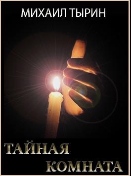 Тайная комната — Тырин Михаил
