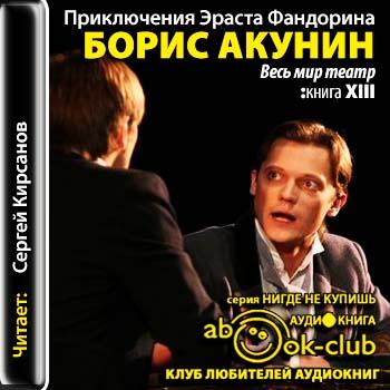 Весь мир театр — Акунин Борис
