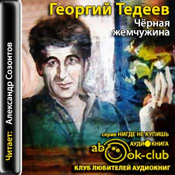 Черная жемчужина — Тедеев Георгий