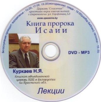 Разбор книги пророка Исаии — Куркаев Николай