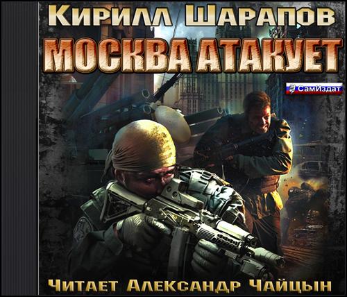МОСКВА АТАКУЕТ — Шарапов Кирилл