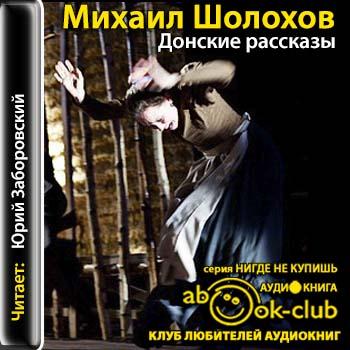 Донские рассказы — Шолохов Михаил