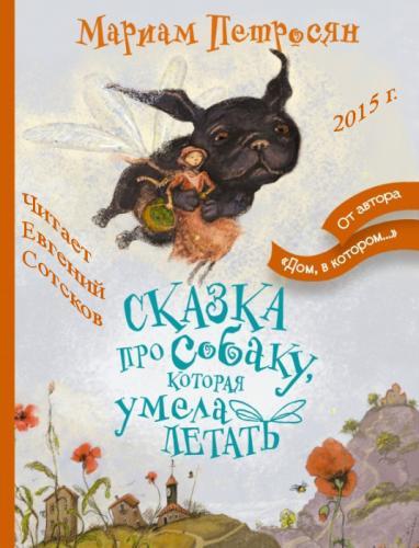Сказка про собаку, которая умела летать — Петросян Мариам