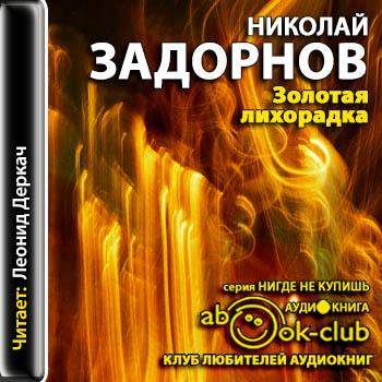 Золотая лихорадка — Задорнов Николай