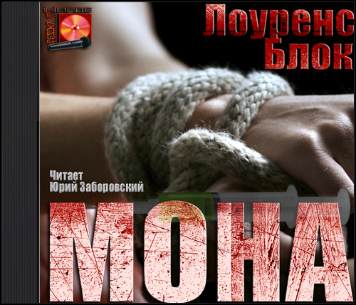Мона — Блок Лоуренс