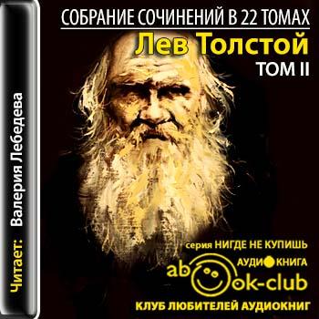 Повести и рассказы (1852-1856) — Толстой Лев Николаевич