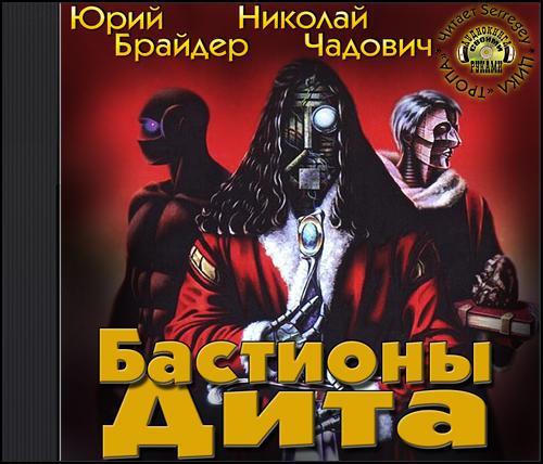 Бастионы Дита — Юрий Брайдер, Николай Чадович