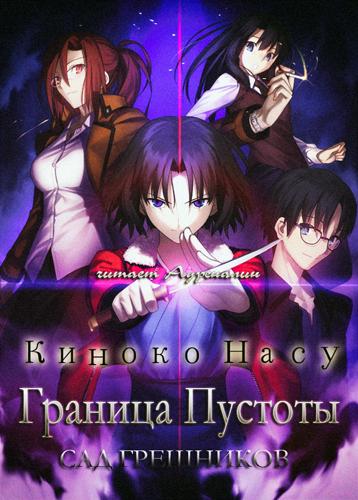 Kara no Kyoukai: The Garden of Sinners / Граница пустоты: Сад грешников — Киноко Насу