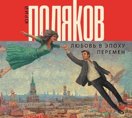 Любовь в эпоху перемен — Поляков Юрий