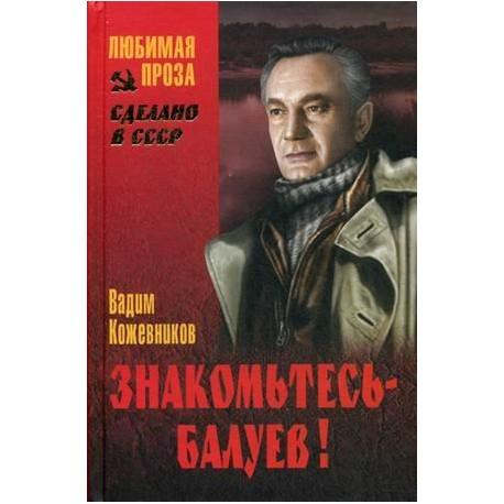 Знакомьтесь, Балуев — Кожевников Вадим