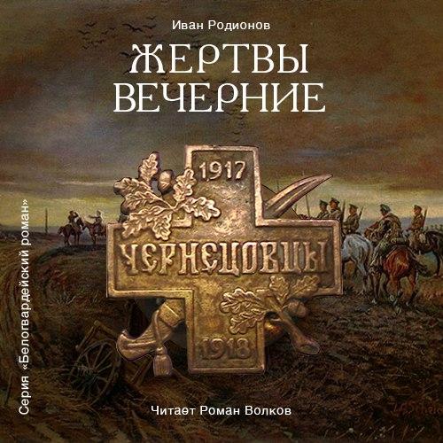 Жертвы вечерние — Родионов Иван Александрович