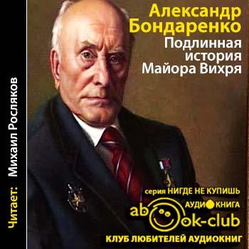 Подлинная история «Майора Вихря» — Бондаренко Александр