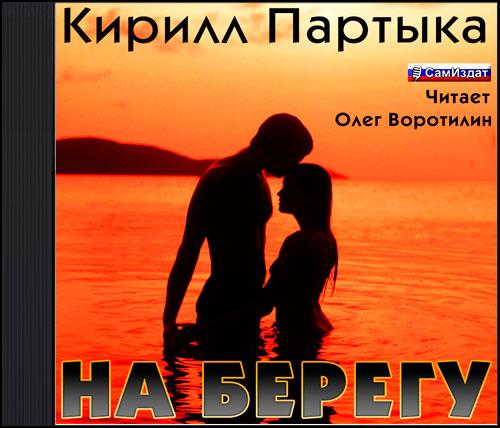 НА БЕРЕГУ — Партыка Кирилл
