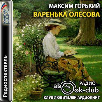 Варенька Олесова — Горький Максим